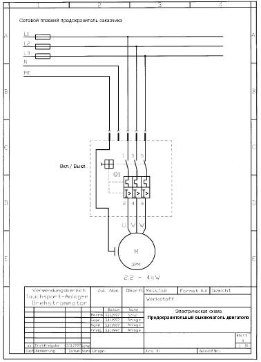 Принципиальная схема предохранительного выключателя двигателя, 3-х фазный ток.